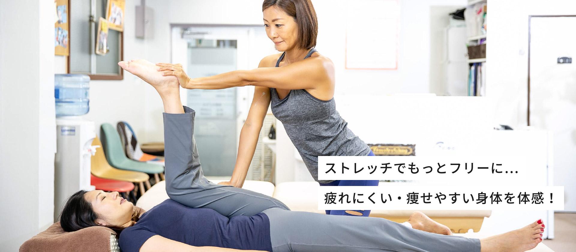 ストレッチでもっとフリーに、疲れにくい・痩せやすい身体を体感!