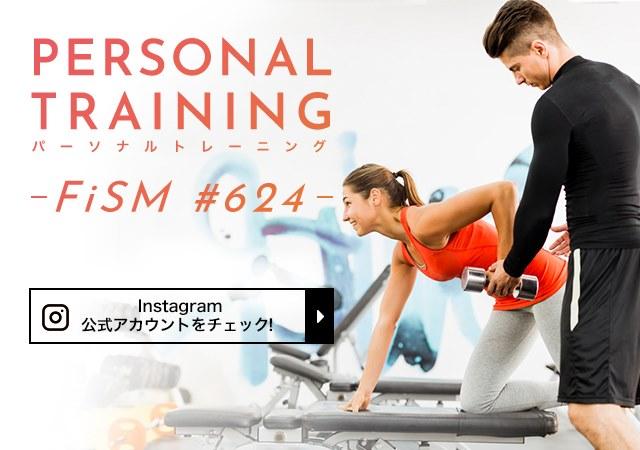 パーソナルトレーニングジムFiSM#624